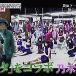 『ゆず×乃木坂46『タッタ』でコラボが決定!8月2日『FNS うたの夏まつり』にて!!』の画像