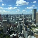 『【香港最新情報】「『ビジネスコンシェルジュ東京』、香港に窓口を設置」』の画像