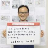 『「何でも相談しています!」山田農場たまご 山田さんからの声』の画像