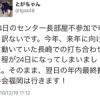 【速報】 戸賀崎カスタマー長「 謀反やクーデター計画など一切ない! 長崎で打ち合わせあるから、センター長部屋は不参加です。」