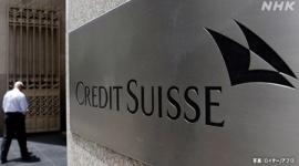 【金融】クレディ・スイス多額の損失、野村HDと同じ取引か…他の金融機関も多数巻き込まれ影響が凄いことに
