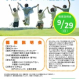 『【お知らせ】千葉市でオープンキャンパス開催』の画像