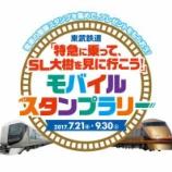 『東武鉄道 「特急に乗って、SL『大樹』を見に行こう!」モバイルスタンプラリーを実施中!』の画像