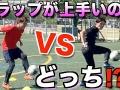 【動画】【トラップ対決】トラップを制する者はサッカーを制する