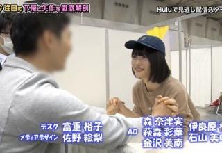 【速報】 矢作萌夏さん、ダウンタウンDXでファンを虜にするお色気握手会を公開wwwwwwwww