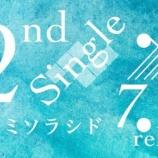 『速報!!日向坂46 2ndシングル『ドレミソラシド』7月18日発売決定キタ━━━━(゚∀゚)━━━━!!!』の画像