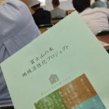 『富士です』の画像