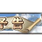 【グラブルコラボ】シンデレラファンタジー「雪降る山の物語」 開催予告