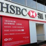 『【香港最新情報】「HSBC、年末に4000人削減へ」』の画像