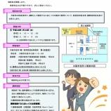 『大阪市 教員採用・講師採用合同相談会のお知らせ』の画像
