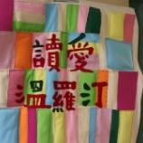 『誠品書店×島内散歩の街歩きツアー① 温羅汀』の画像