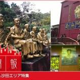 『香港彩り情報「2019年香港の動き&沙田エリア特集」』の画像