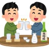 『【日本酒】新年のお酒おすすめ』の画像