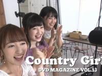 カントリー・ガールズ DVD MAGAZINE Vol.13 CMキタ━━━━(゚∀゚)━━━━!!