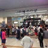『【6/7 14時頃発生】東海道線で運転見合わせ、原因は磐田駅付近の沿線での火災発生』の画像