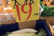 いくらなんでも野菜高すぎるやろwwwwwwwww