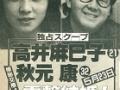 秋元康、高井麻巳子電撃結婚!