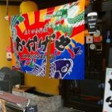 『JAL×はんつ遠藤コラボ企画【香川高松編】1日め・魚と田舎料理(おかげや)』の画像