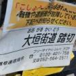 JR東海の「大垣街道踏切」