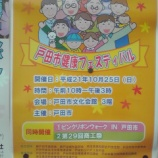 『今週末の土日は戸田市商工祭です』の画像