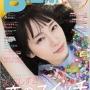 【けやき坂46】B.L.T.(月刊ビー・エル・ティー) 2017年6月号