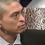 『20年前の松本人志さんの予言が怖い』の画像