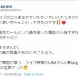 『[=LOVE] 髙松瞳「イコラブがコラボさせていただいているカラオケの鉄人さんにまいちゃんと行きました…」【ひとみん】』の画像