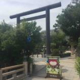 『【長野】四柱神社の御朱印』の画像