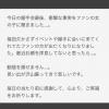 田中美久の握手会に毎回欠かさず来ていたヲタさん、死去