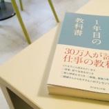 『本と、大学生と、教育と。』の画像