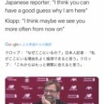 【速報】リバプール南野誕生へ!クロップ監督のコメントキター!!!!