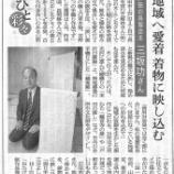 『戸田市呉服商・きもの三京さんが朝日新聞朝刊で記事紹介されています』の画像