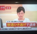 元モーニング娘。吉澤ひとみ 逮捕!