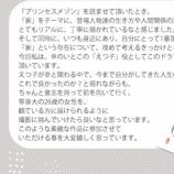 『【乃木坂46】深川麻衣 ドラマ初仕事!NHK BSプレミアム『プリンセスメゾン』に出演決定!!!』の画像