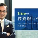 『【今週も1名様ご入会! 引き続き参加者募集中!】 Hiroの投資銀行サロン 週間レビュー No.42 』の画像