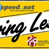 『「8speed.net/1to8.net Driving Lesson in FSW」参加者募集!9月6日開催!』の画像