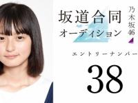 【乃木坂46】4期生トップ5のオーデ時のビジュアル...!!!
