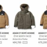『The North Face 20FWアイテム J'aDoRe JUN ONLINE(ジャドール ジュン オンライン)』の画像