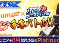 【バトフェス】Platinum FLASHグラビア争奪バトル開催決定!