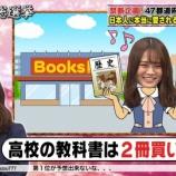 『【乃木坂46】『高校の教科書は2冊買い・・・』『余白に登場人物の相関図を書いて学ぶ・・・』『アイドルで名門大学在学・・・』』の画像
