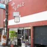 『JAL×はんつ遠藤コラボ企画【南紀白浜編】1日め・喫茶店(べる・かんと)』の画像