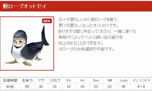 限定ペット4種 マビノギ福袋2014販売開始のお知らせ