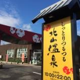 『File No.15、16 出雲市北山温泉、松江市鹿島多久の湯』の画像