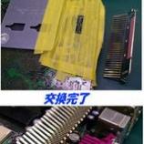 『DELLパソコンのマザーボードコンデンサ交換(液漏れ)』の画像