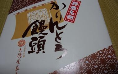 『赤福に続け!お土産にもちょうどいい、鈴鹿の新名物かりんとう饅頭』の画像