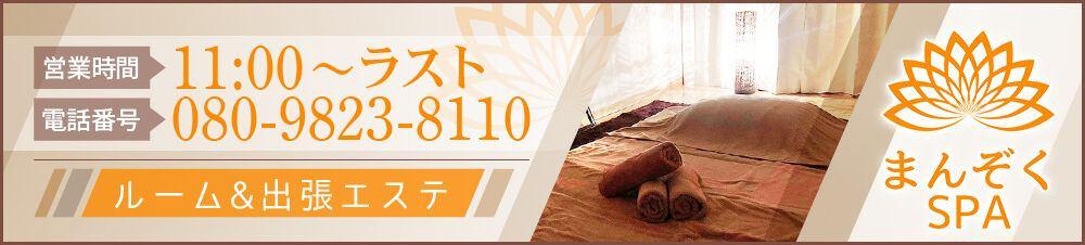 まんぞくSPA 大阪 メンズエステ 堺筋本町 イメージ画像