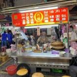 『世界よ、これが台湾人の優しさだ!』の画像