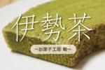伊勢茶のバウムクーヘンをおうちで食べてみた!〜お菓子工房 新〜