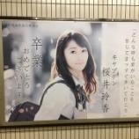 『【乃木坂46】乃木坂駅に桜井玲香卒業ポスターが掲示されている模様!!!!!』の画像