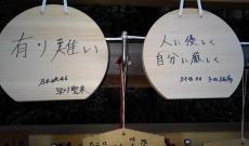 """【悲報】成人式はやっぱり中止か・・・乃木神社で与田祐希と早川聖来が書いた""""絵馬""""を発見・・・・・・・"""
